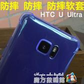 HTC U Ultra手機殼HTC U-1w全包軟套保護套HTC U Ultra手機透明套 魔方