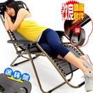 無重力躺椅│鋸齒軌道無段式躺椅(送杯架)...