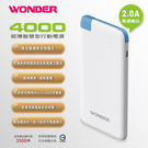 WONDER 旺德 超薄智慧型行動電源 WA-P044 / 超薄機身 / 快速充電 / 超輕重量