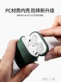 蘋果AirPods保護套翻毛皮保護殼無線充電版pro全包2代通用二代個性防摔男女『櫻花小屋』
