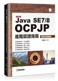 (二手書)Java SE7/8 OCPJP進階認證指南:擬真試題實戰