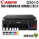 【搭GI-790原廠三黑三彩】Canon...