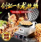 雞蛋仔機商用蛋仔機家用電熱雞蛋餅機做雞蛋仔機器烤餅機CY『韓女王』