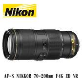 3C LiFe NIKON 尼康 AF-S NIKKOR 70-200mm F4G ED VR 鏡頭 國祥公司貨