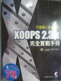 【書寶二手書T9/網路_PIU】打造個人化的網站-XOOPS 2.3.x完全實戰手冊_吳弘凱_有光碟