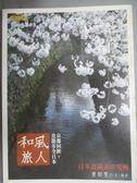 【書寶二手書T9/旅遊_WFP】和風旅人_曾郁雯