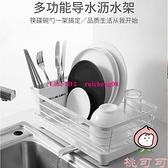 碗架瀝水架廚房碗碟架子瀝水籃筷子餐具收納盒【桃可可服飾】