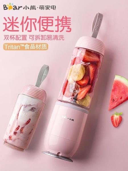 榨汁機 小熊榨汁機家用迷你果蔬電動果汁杯小型多功能學生便攜炸汁料理機部落