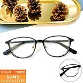 【南紡購物中心】【SUNS】經典黑框 薄鋼+板料鏡腳光學眼鏡框(MM15360)