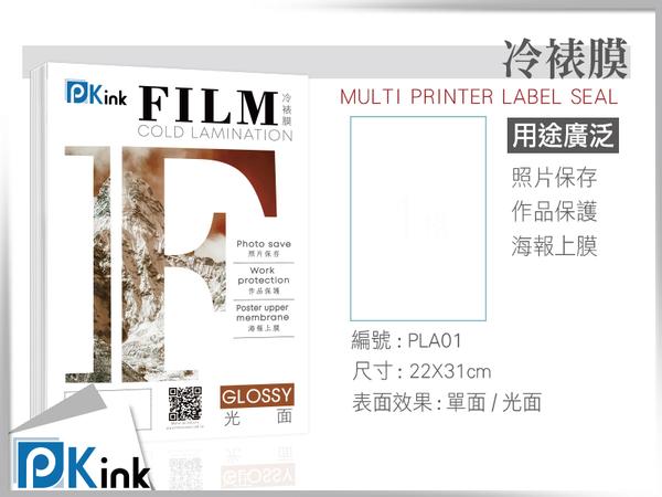 PKink-冷裱膜(亮面) A4 10張/包