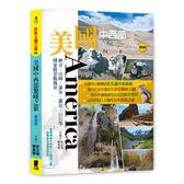 美國中西部驚嘆之旅:峽谷、山峰、瀑布、湖泊、巨石等國家級景觀風景(新裝版)