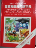 【書寶二手書T2/少年童書_YEE】莫教授圖解英語字典_Dylan M.Ward