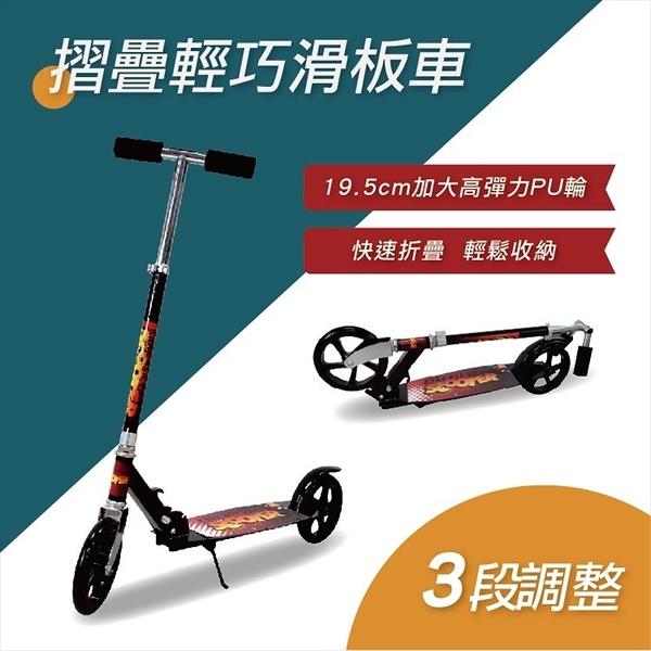 摺疊輕巧滑板車 代步車 摺疊車 運動車 scooter