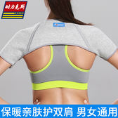護肩帶 運動護肩男肩膀肩部保暖護套睡覺女夏季專業保護胳膊套肩關節防寒【韓國時尚週】