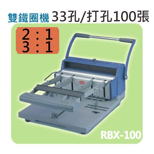 【西瓜籽】《SPC》雙鐵圈兩用裝訂機 3:1/ 2:1 RBX-100 (活頁/打孔/鐵環)