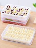 餃子盒凍餃子家用冰箱保鮮收納托盤冷速凍放水餃裝餛飩的盒子多層  極有家