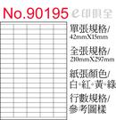 彩色電腦標籤紙 No 90195 (12張/盒)