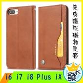【大發】iPhone 7 8 Plus 6s 6Plus X Xs 皮夾式插卡 隱形磁扣手機 皮套