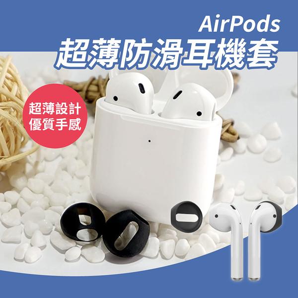 AHASTYLE AirPods 超薄防滑耳機套 防滑套 耳機矽膠套 耳機防滑套 耳塞套