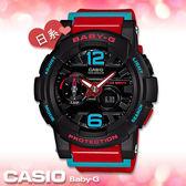 CASIO卡西歐 手錶專賣店  Baby-G BGA-180-4B JF 日本版 女錶 夏日風 雙顯錶 防水100米 橡膠錶帶