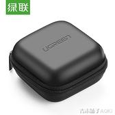 綠聯耳機收納盒數碼儲存盤包數據線手機充電器充電頭收納袋「青木鋪子」