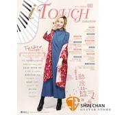 i Touch(就是愛彈琴) 第60輯 【鋼琴譜/五線譜/鋼琴教學】
