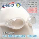[ 台灣製 SAEKO ] S42 清晰 透明 長泳舒適型 泳鏡;蛙鏡;蝴蝶魚戶外