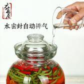 泡菜壇子密封玻璃腌制罐腌菜壇咸菜缸家用