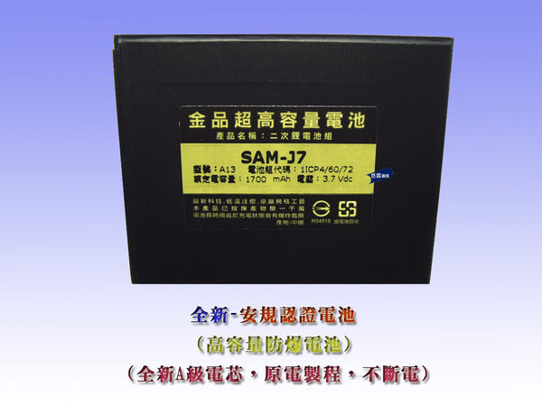【台灣NCC檢驗合格-電池】三星SAMSUNG Galaxy J7 J7008 J700F 全新A級電芯