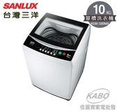 【佳麗寶】-(台灣三洋SANLUX)10KG 定頻直立式洗衣機 ASW-100MA