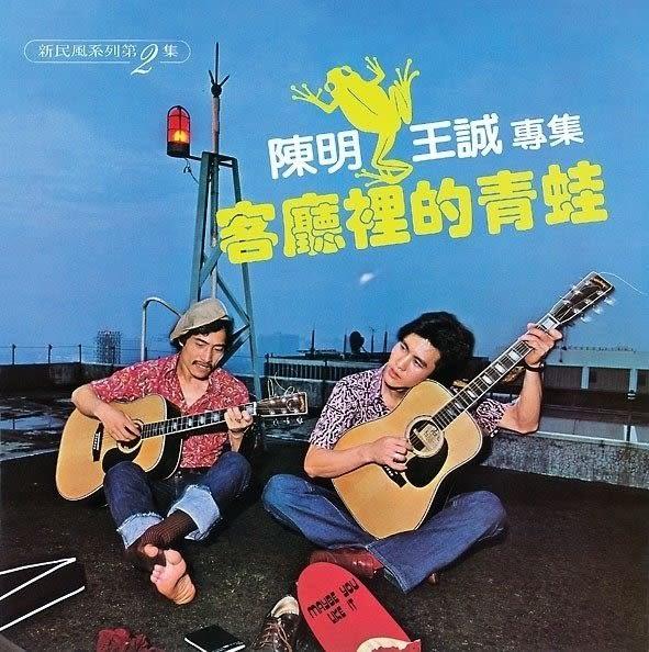 陳明 王誠 客廳裡的青蛙 CD (購潮8)