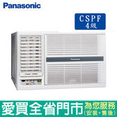 Panasonic國際6-8坪CW-N40SL2左吹窗型冷氣空調_含配送到府+標準安裝【愛買】