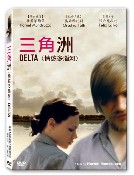 新動國際【三角洲(情慾多瑙河)】DELTA-DVD
