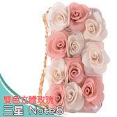 三星 Note9 Note8 Note5 Note4 手機皮套 皮套 插卡 磁扣 掛件 吊飾 韓系 雙色立體玫瑰