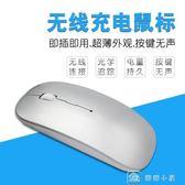 無線充電滑鼠超薄靜音適用聯想華碩筆記本臺式家用辦公游戲 父親節下殺