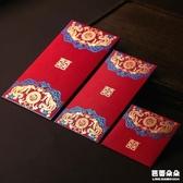 結婚紅包袋禮金開門封創意個性大號小號硬紙塞門接親10個裝『快速出貨』