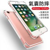 iPhone 7 8 Plus 手機殼 冰晶盾 空壓殼 防摔 保護套 全包邊 透明 軟殼 輕薄 保護殼 手機套