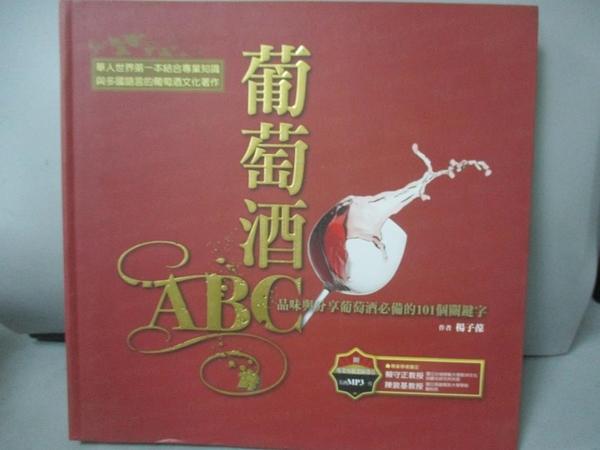 【書寶二手書T8/嗜好_FQD】葡萄酒ABC_1 MP3_楊子葆,賴守正、陳敦基/審訂