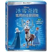 【迪士尼動畫】冰雪奇緣:雪寶的佳節冒險 BD