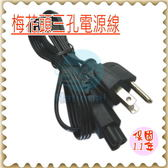 米老鼠(梅花頭)/三孔扁平電源線 ,ASUS,ACER,TOSHIBA,IBM,DELL,SONY 系列梅花線均適用