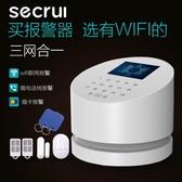 紅外線感應防盜報警器無線wifi家用店鋪gsm電話線家庭安防繫統  快速出貨