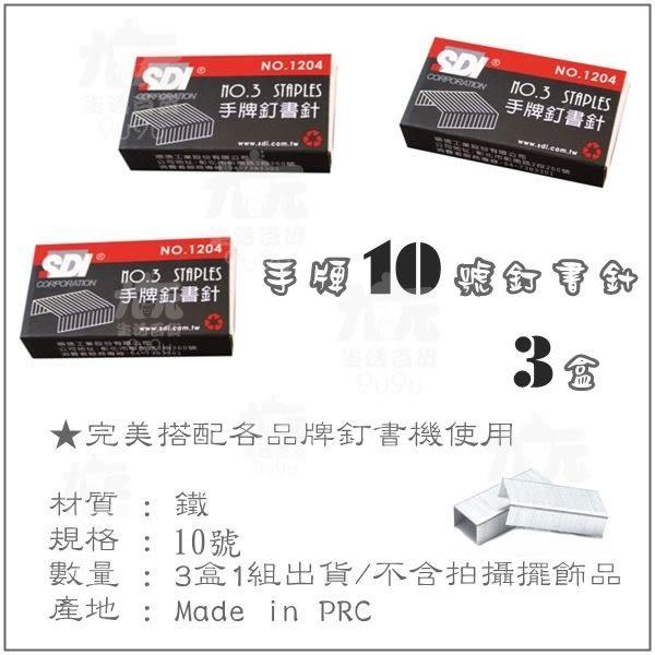 【九元生活百貨】手牌 10號釘書針/3盒 小號釘書針