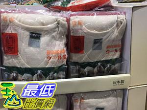 [COSCO代購] C13003 WOOL BLENDED UNDERSHIRT 男羊毛混紡衛生衣 亞洲尺寸:M-LL