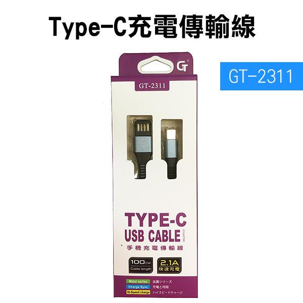 【妃凡】Glitter 宇堂 Type-C充電傳輸線 GT-2311 充電線 傳輸線 不纏繞 不打結 (G)