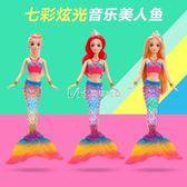 美人魚玩具玩偶套裝人魚公主美芙芭比兒童女孩音樂發光洋娃娃禮物  瑪奇哈朵
