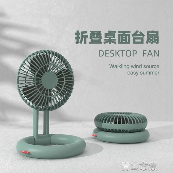 2020新款折疊風扇usb迷你桌面風扇辦公室電風扇 青山市集