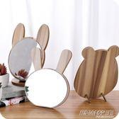 少女木質臺式化妝鏡子高清單面梳妝鏡美容鏡學生宿舍桌面鏡子女小  時尚教主