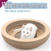 貓抓板大號新款瓦楞紙貓抓板貓床貓沙發貓窩貓咪磨爪板貓玩具