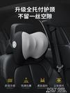 汽車上頭枕護頸枕頭靠枕車內座椅靠墊車用脖子頸椎一對記憶棉車載