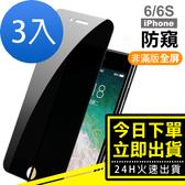 [24H 台灣現貨] iPhone 6/6S 9H 全屏 全玻璃 防窺 鋼化玻璃膜手機 螢幕 保護貼 -超值3入組